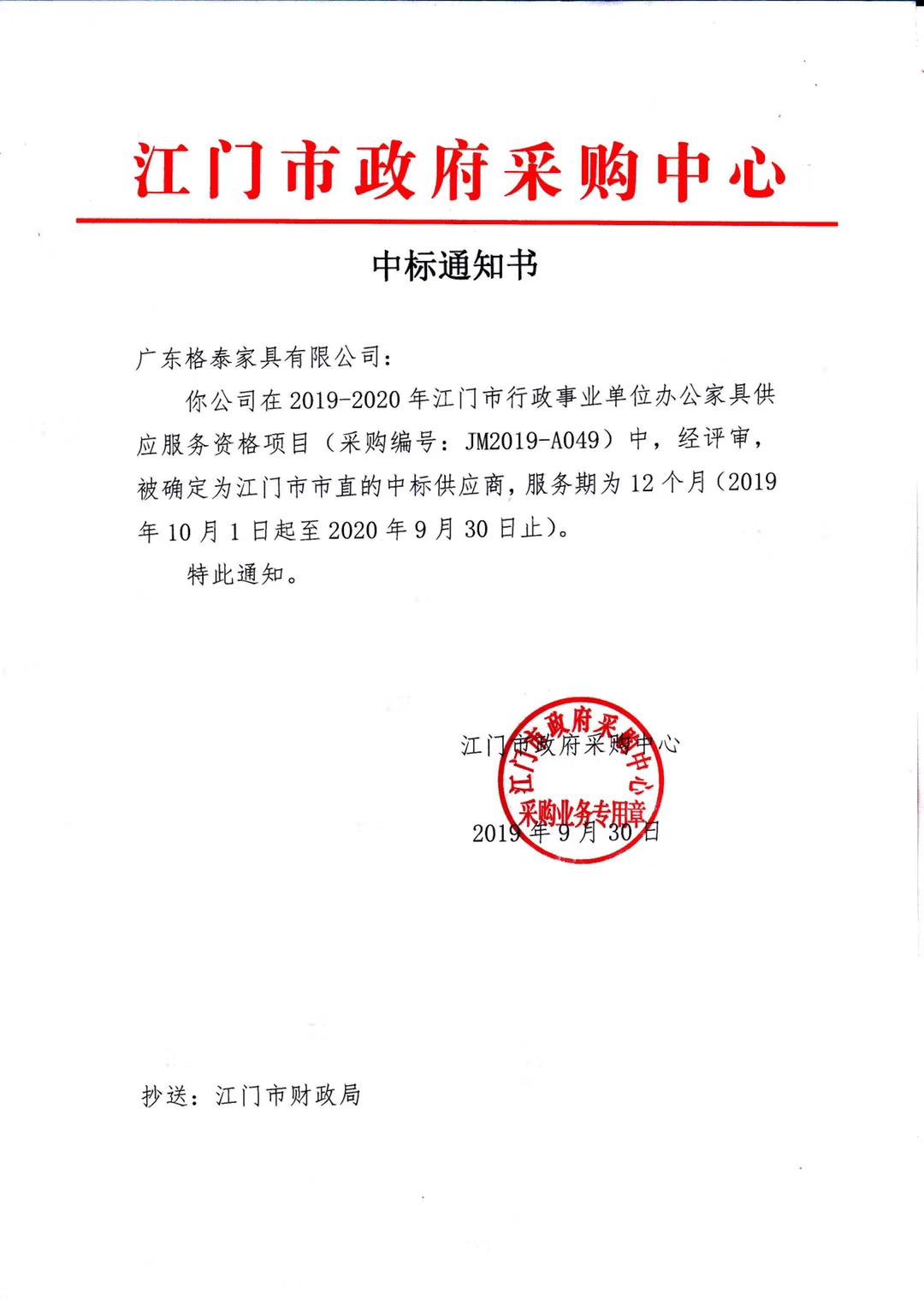 江门市政府中标通知书